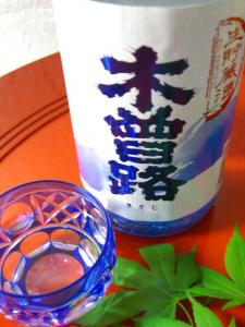 木曽路生貯蔵酒